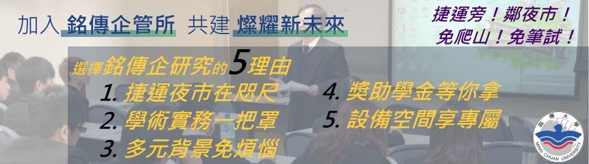 銘傳企管五大特色:專業學程設計優、卓越師資質量優、先進學習環境優、完備生活輔導優、一流辦學成效優